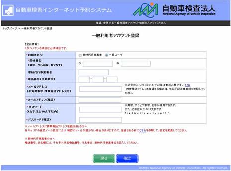 システム 車検 予約 自動車検査予約システム更新のお知らせ