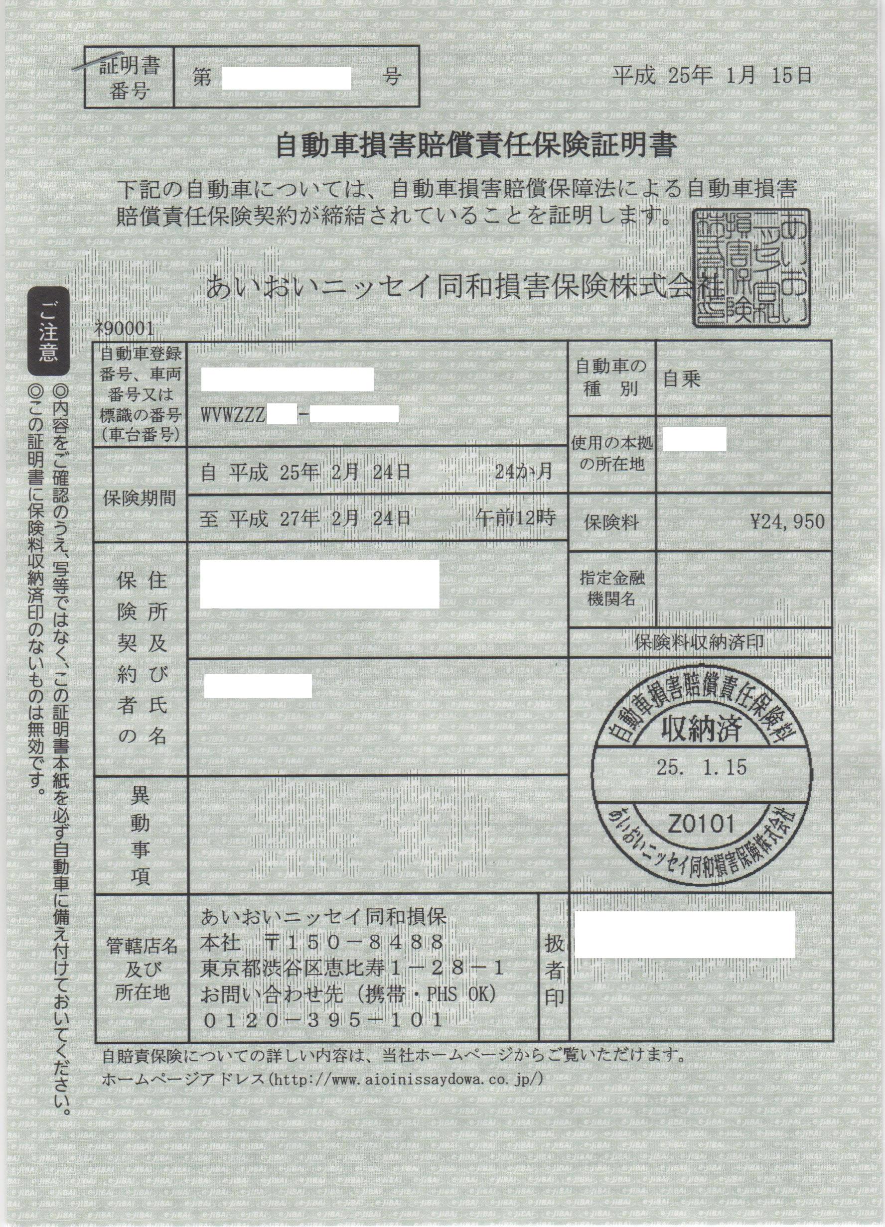 自動車損害賠償責任保険証明書(...